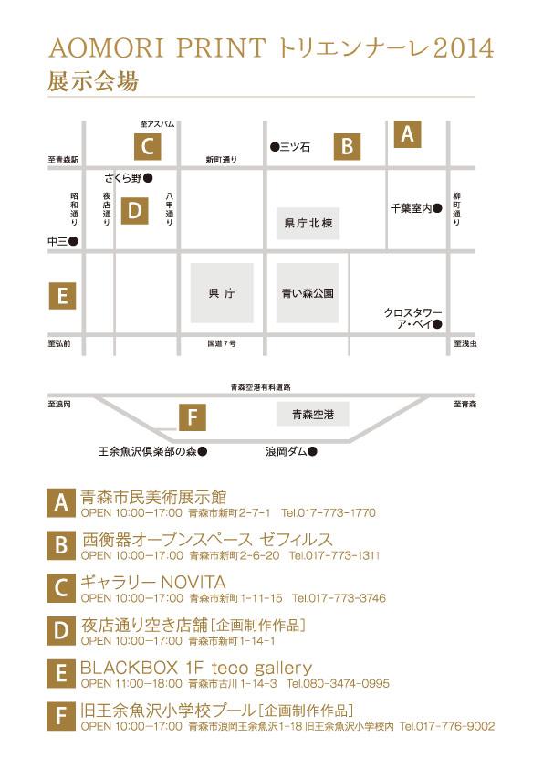 APT_A4地図