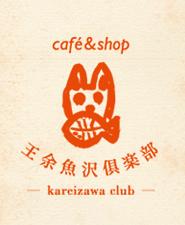 王余魚沢倶楽部(かれいざわくらぶ)cafe&shop