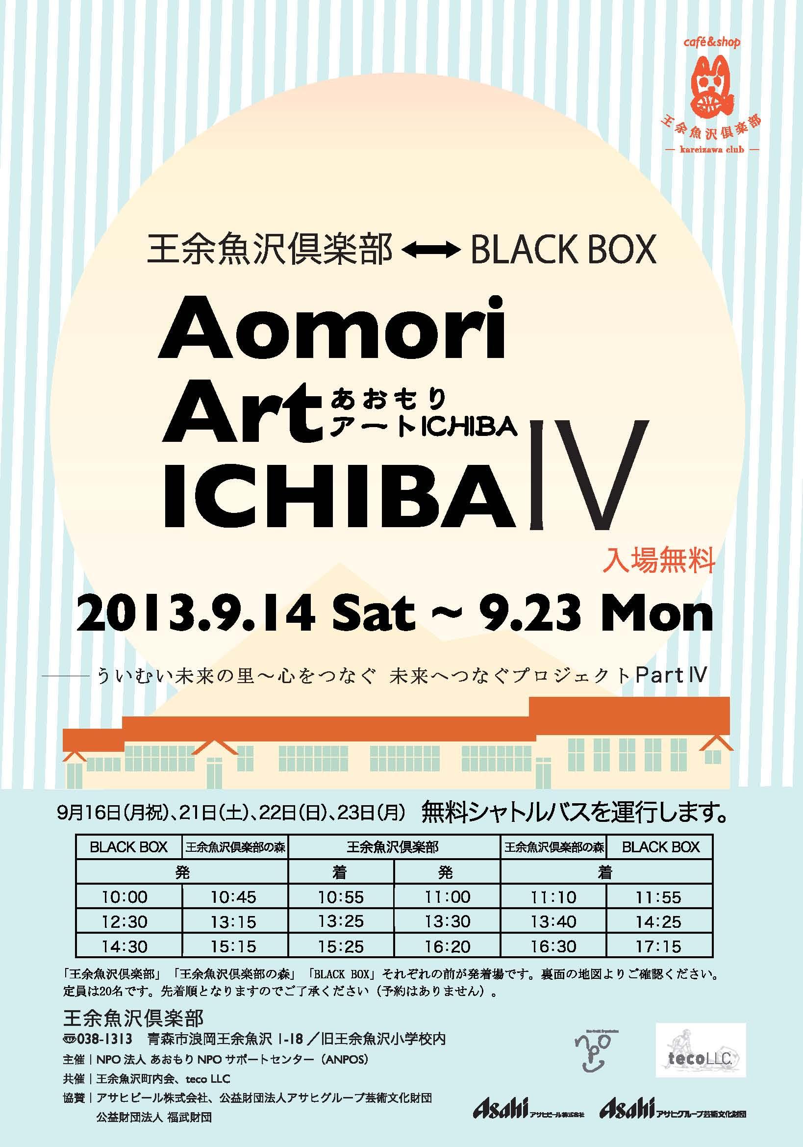 aomori-art-ichiba_flyer_1